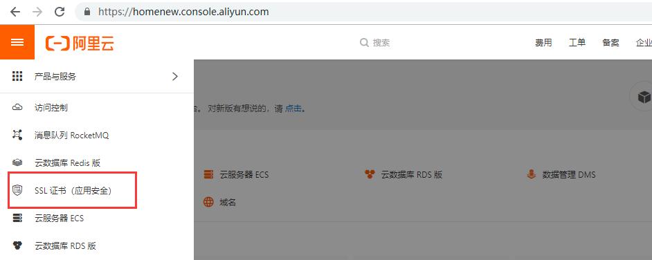 免费申请阿里云SSL证书(可用于https网站)