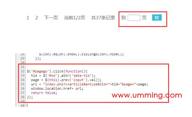 doyocms列表翻页功能美化以及通过input跳转指定翻页