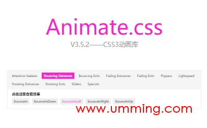 一款强大的预设css3动画库Animate.css