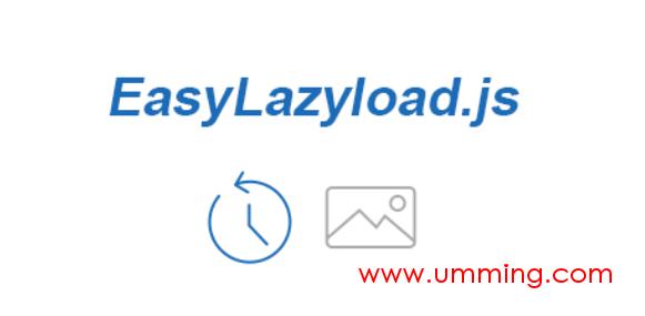 jquery超好用图片延迟加载EasyLazyload.js