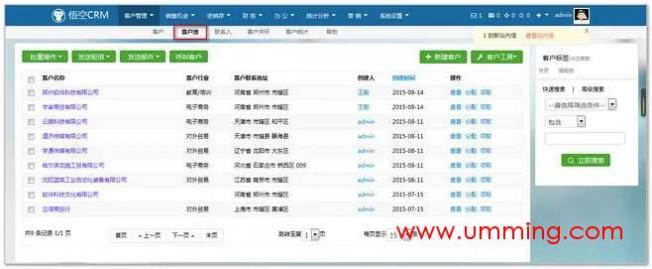 免费开源的php crm_悟空crm_V0.5.5