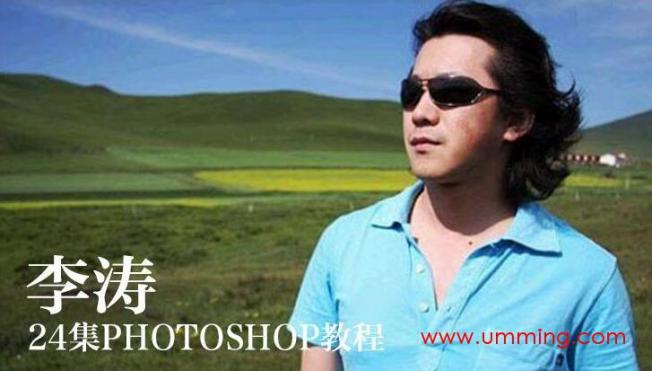 李涛Photoshop CS2经典入门调色教程