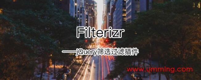 jQuery筛选过滤插件Filterizr.js