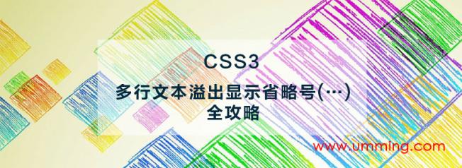 css3多行文本溢出显示省略号(…)