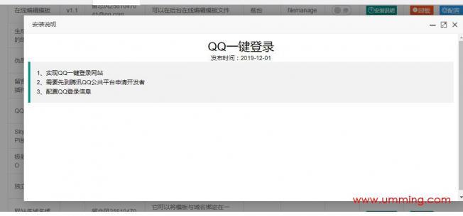极致cms_QQ一键登录插件