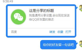 使用百度分享api实现网页分享功能代码