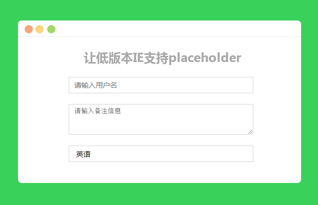 placeholder.js表单属性兼容IE7+(兼容处理非value展示)