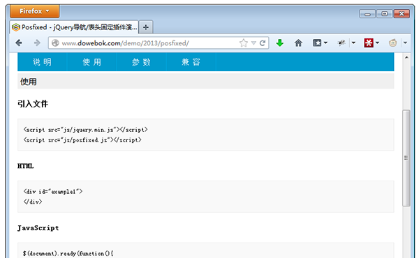 Posfixed.js导航/表头滚动固定插件