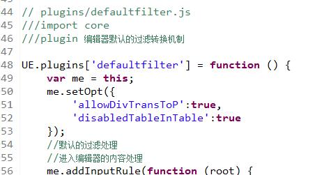 ueditor去除自动过滤span标签功能