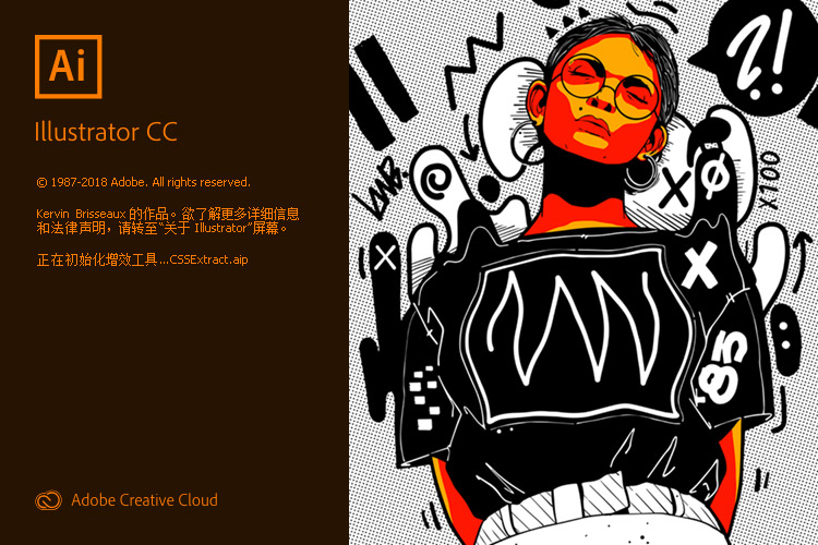 Adobe Illustrator CC 2019免激活完美破解版(Ai cc2019下载)